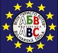 Súkromná bulharská základná škola, Záporožská 8, Bratislava-Petržalka